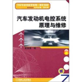 汽车发动机电控系统原理与维修