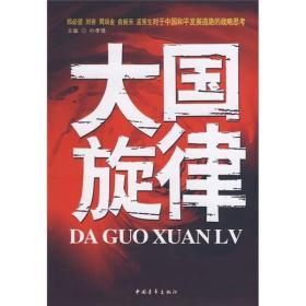 大国旋律 叶孝慎 中国青年出版社 9787500680864