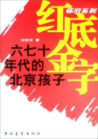 红底金字:六七十年代的北京女孩