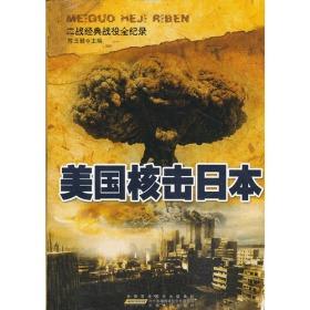 二战经典战役全纪录:美国核击日本