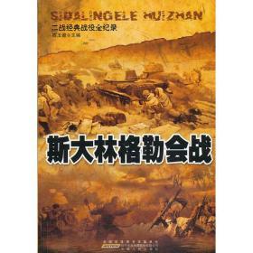二战经典战役全纪录:斯大林格勒会战