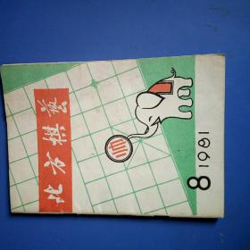 《北方棋艺》。1981年第八期。