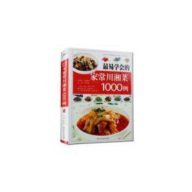 (彩图精装本)最易学会的家常川湘菜1000例