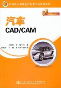 应用技术型高校汽车类专业规划教材:汽车CAD/CAM