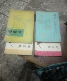 穆桂英,弹戏。谭记儿,高腔。传统川剧折子戏选,第三辑。卧虎令,新编历史剧。