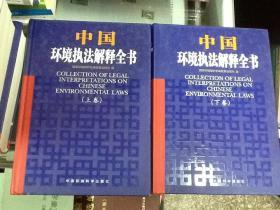 中国环境执法解释全书上下