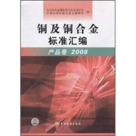 铜及铜合金标准汇编:产品卷2008
