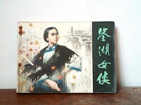 鉴湖女侠(连环画)1979年10月一版一印
