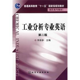 """普通高等教育""""十一五""""国家级规划教材·高职高专教材:工业分析专业英语(第2版)"""