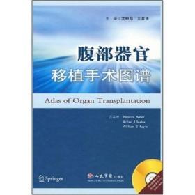 送书签lt-9787509116869-腹部器官移植手术图谱