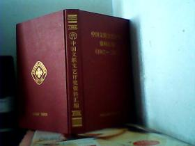 中国文联文艺评奖资料汇编(1962——2002)