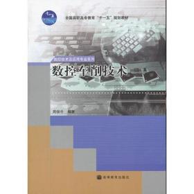 数控车削技术(全国高职高专教育十一五规划教材)/数控技术及应用专业系列
