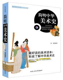 简明中华美术史