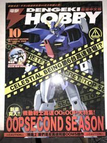 电击HOBBY 香港中文版 2008年第10期