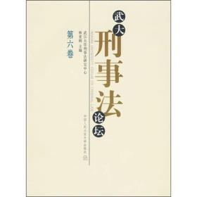 武大刑事法论坛(第6卷)