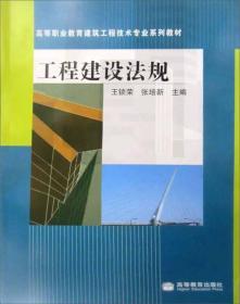 高等职业教育建筑工程技术专业系列教材:工程建设法规