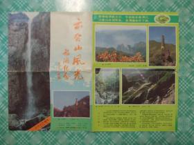 云台山风景区导游图