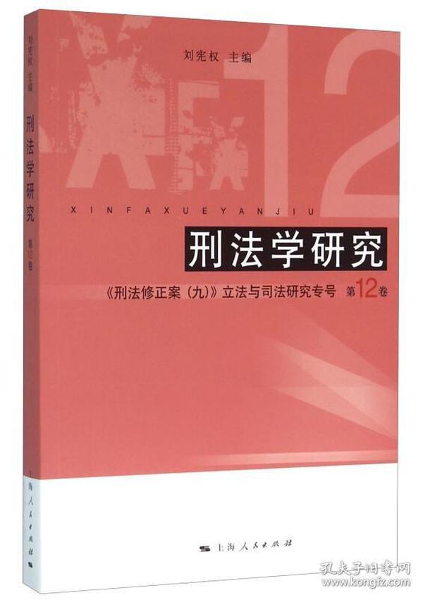 刑法学研究(第12卷)