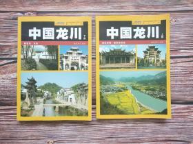 中国龙川(上下册)
