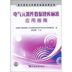 电气元器件数据建库标准应用指南