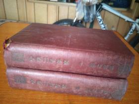 中华二千年史 上中两册