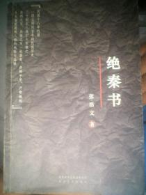 绝秦书【民国十八年——一段尘封近百年的民族历史】