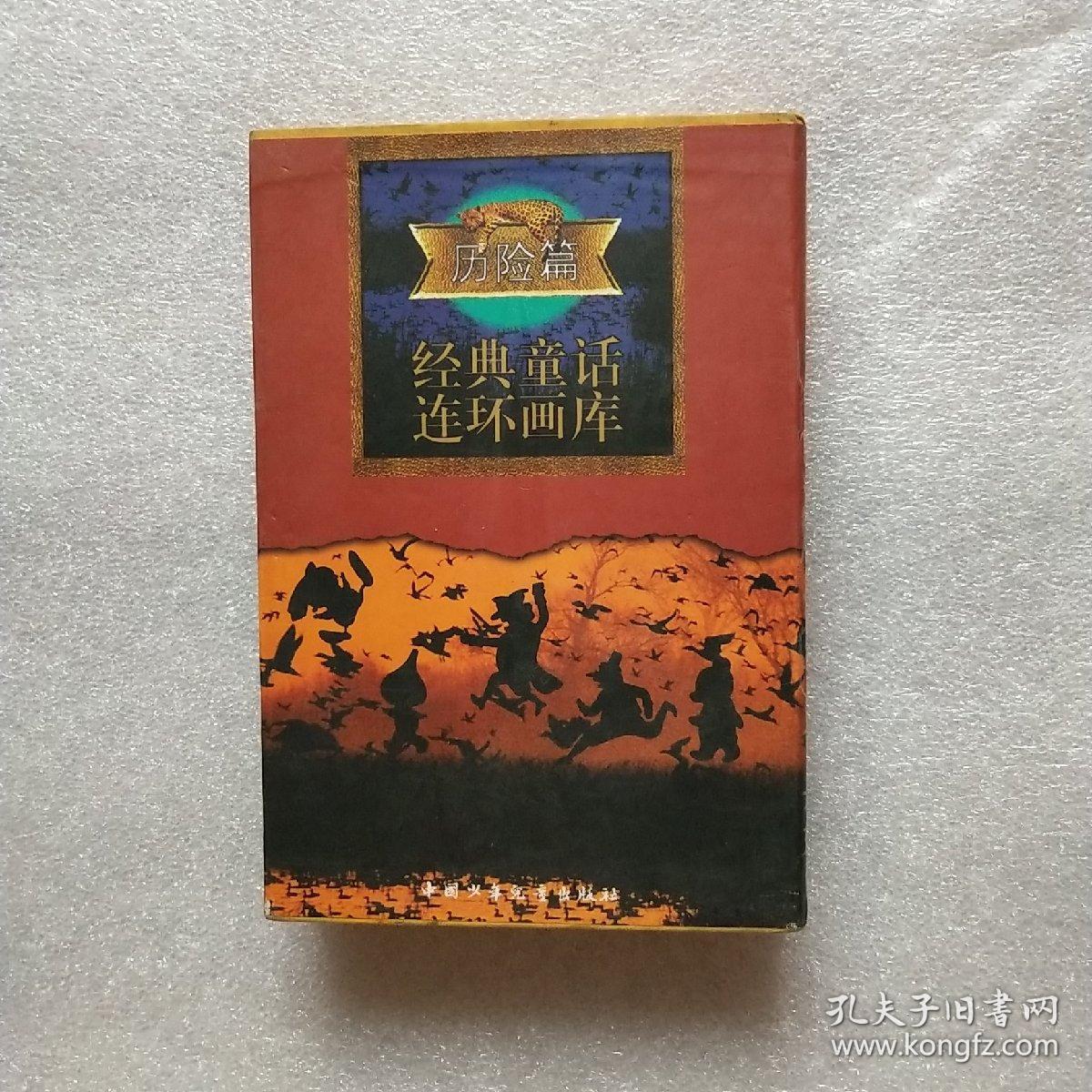经典童话连环画库(历险篇全五册) 带套盒 品好