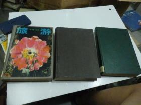 旅游 1981-1987 年 3本合订本 看介绍