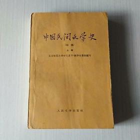 中国民间文学史(初稿)上册