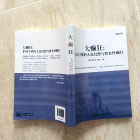 读懂金融学的第一本书:大癫狂·非同寻常的大众幻想与全民疯狂