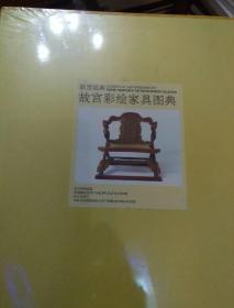 故宫经典:故宫彩绘家具图典