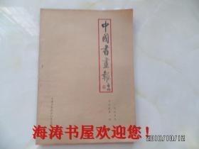 中国书画报(一九九五年合订本第一册,合订本总第十九册)