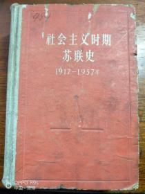 社会主义时期苏联史1917-1957