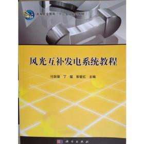 风光互补发电系统教程  高等职业教育十二五规划教材