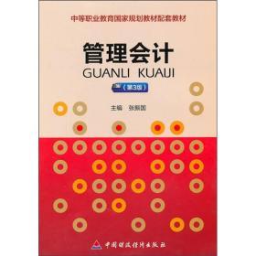 中等职业教育国家规划教材配套教材:管理会计(第3版)