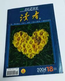 读者 2004年第18期