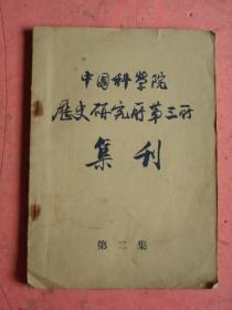 中国科学院历史研究所第三所 集刋(第二集)【1955年出版】