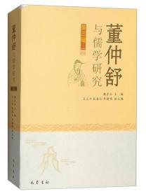 董仲舒与儒学研究(第三辑)