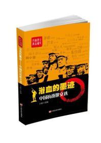 淤血的墨迹 中国抗战散文选
