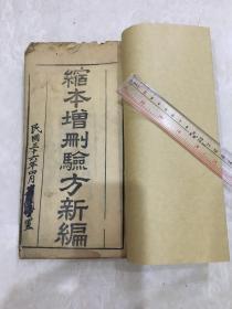 光绪广州麟书阁版:缩本增删验方新编(全一册)