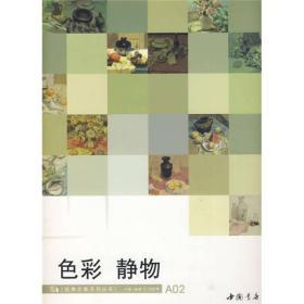 经典全集系列丛书:色彩静物