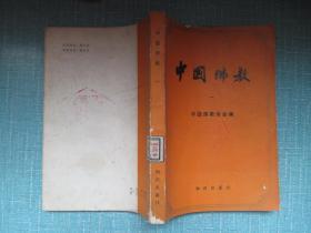 中国佛教 一