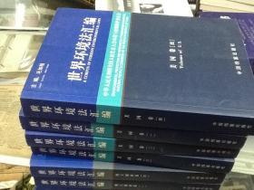 世界环境法汇编美国卷(1-4册)