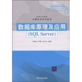 数据库原理及应用(SQL Server)