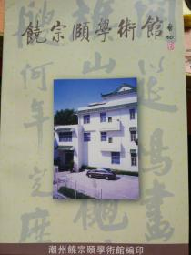 饶宗颐学术馆
