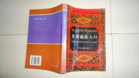 甘肃藏族人口