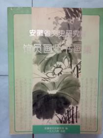 安徽省文史研究馆馆员画师书画集【主编签赠本,16开】