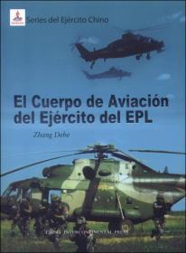 中国人民解放军陆军航空兵(西班牙文)