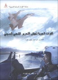 中国军队:中国人民解放军空军(阿拉伯文)