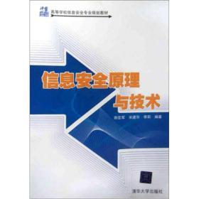 信息安全原理与技术 郭亚军 清华大学出版社 9787302177654